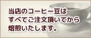 当店のコーヒー豆はすべてご注文頂いてから焙煎いたします。
